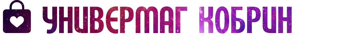 Универмаг «Кобрин»