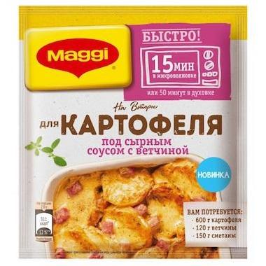 Maggi для картофеля под сырным соусом с ветчиной